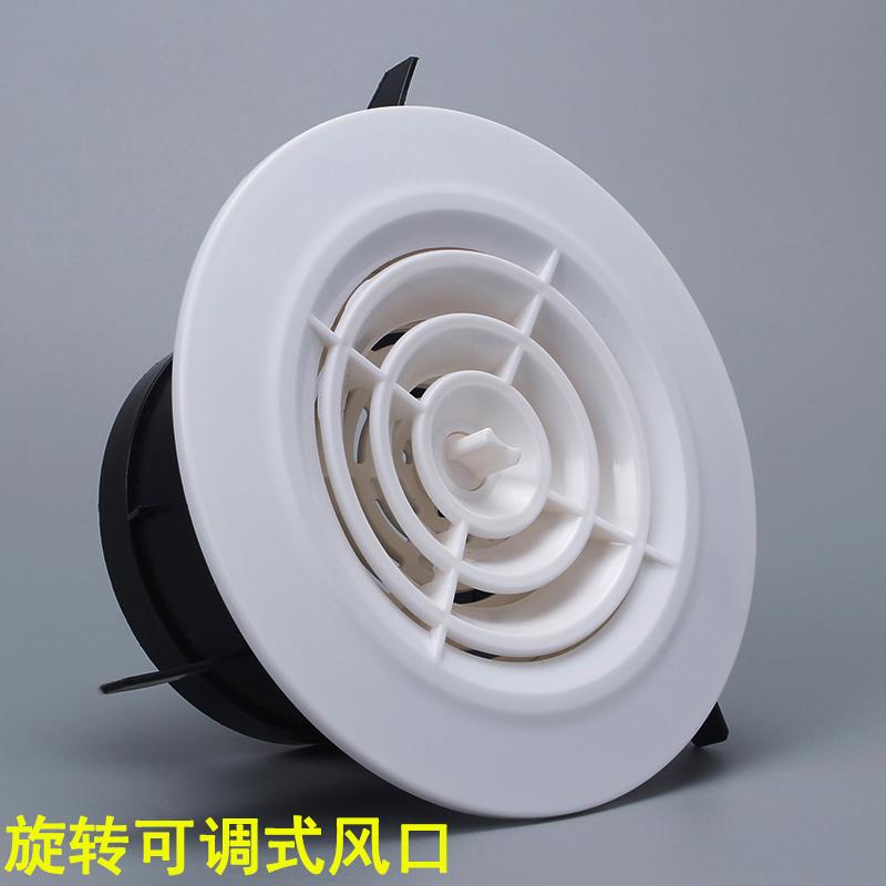 新风口中央空调排风口通风口出风口塑料圆形可调 abs 室内新风系统