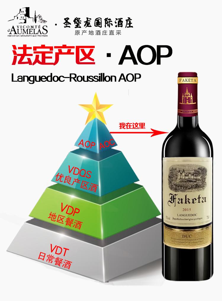 包邮送酒具 瓶 6 法嘉原瓶干红葡萄酒 红酒整箱 AOP AOC 法国原装进口