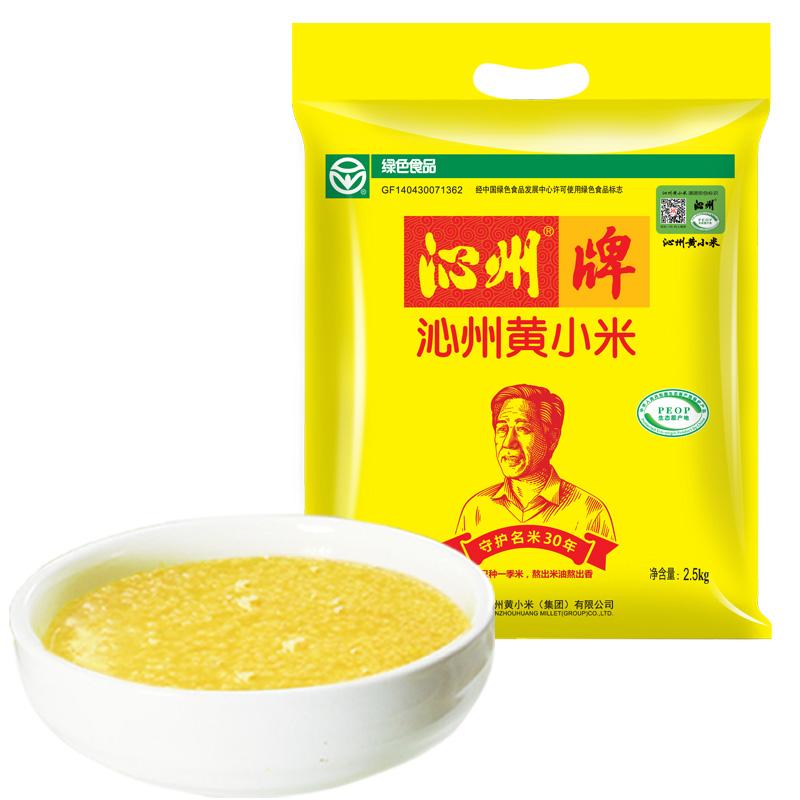 沁州黄小米山西小米粮食杂粮2019新米2.5千克粟米小米粥5斤小黄米