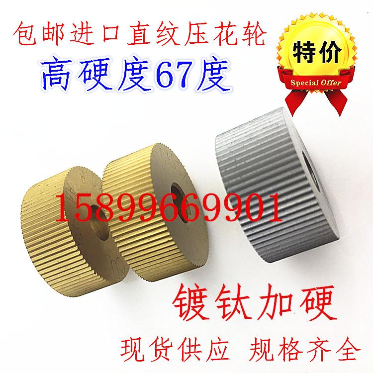 美国ACCU高硬度网纹滚花轮单轮网纹滚花刀/不锈钢镀钛单轮压花刀