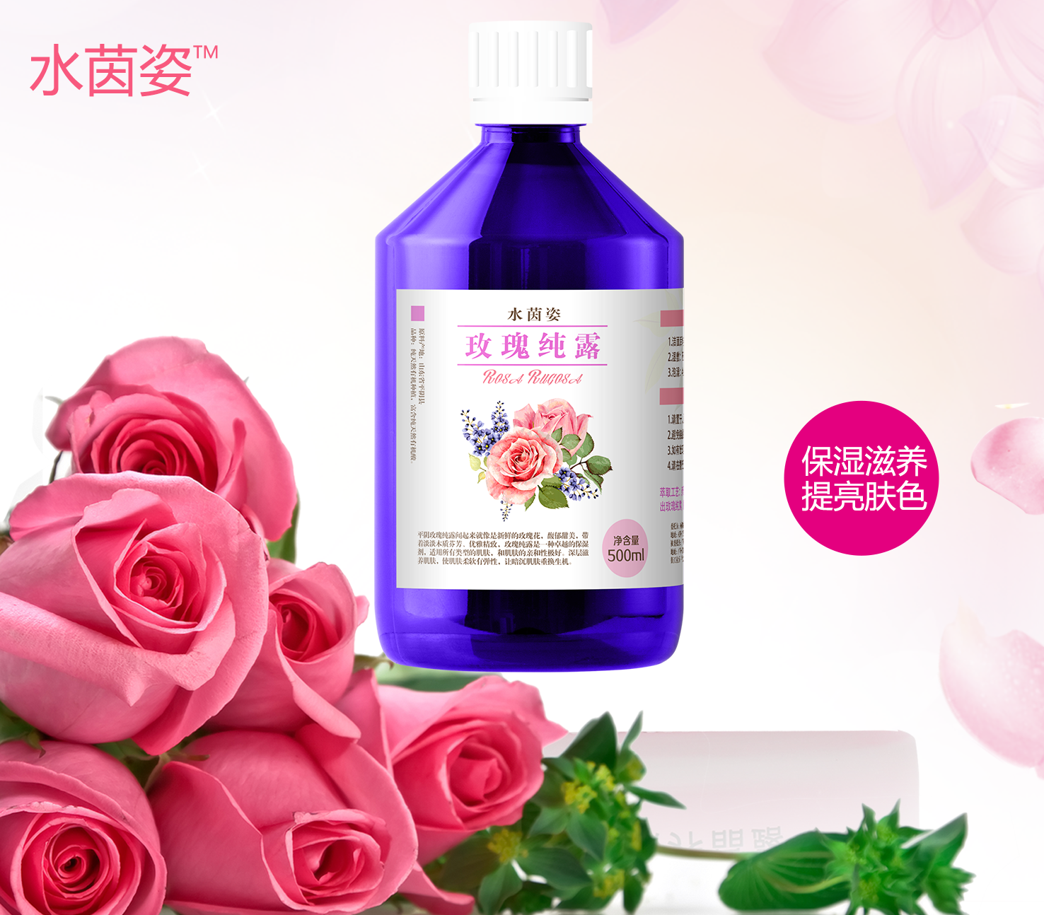 500ml 平阴玫瑰纯露水润滋养提亮肤色修护肌肤孕妇亦可使用促销