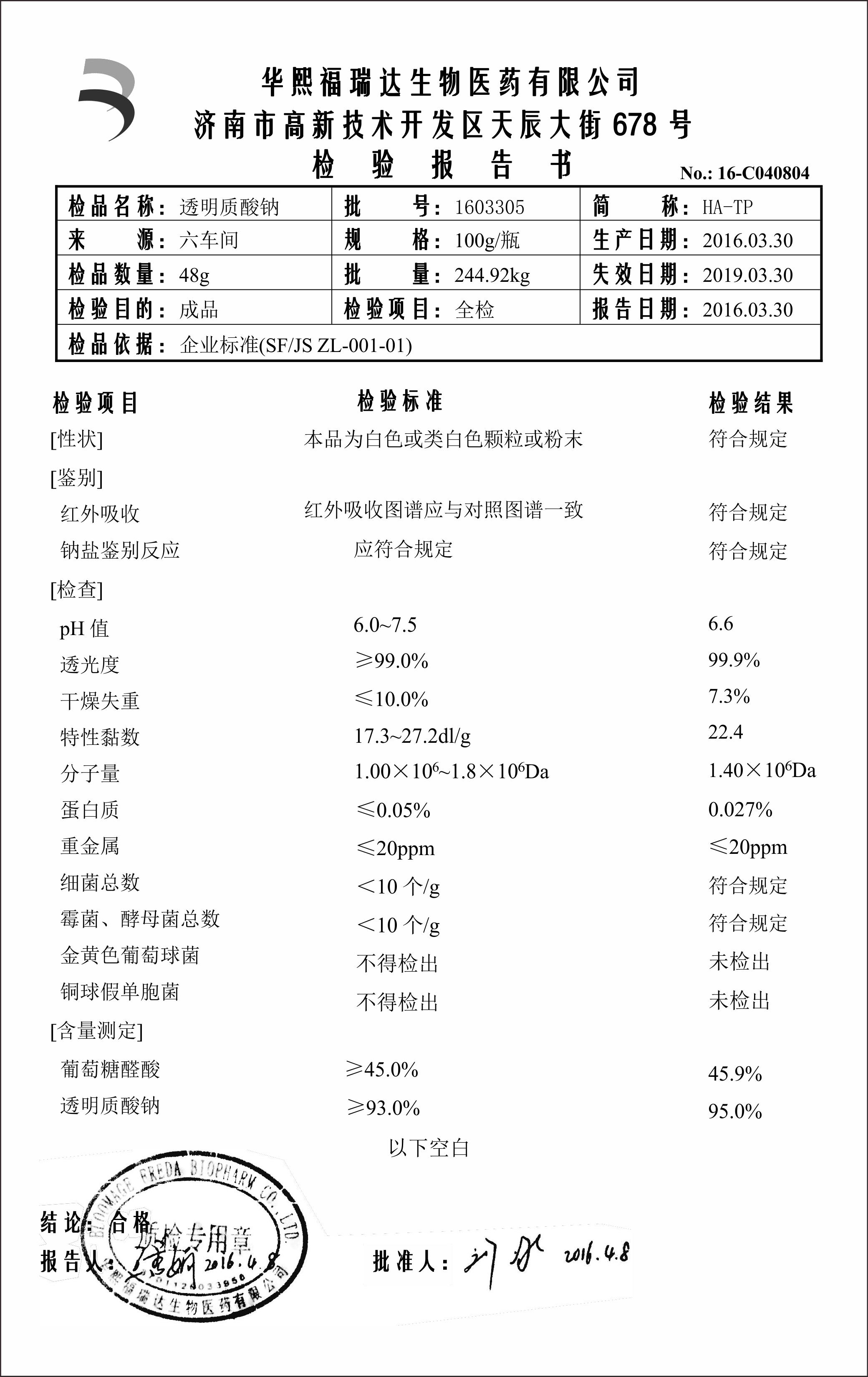 40  玻尿酸护肤原料 HA 30g 福瑞达 万低分子透明质酸钠粉末透明质酸