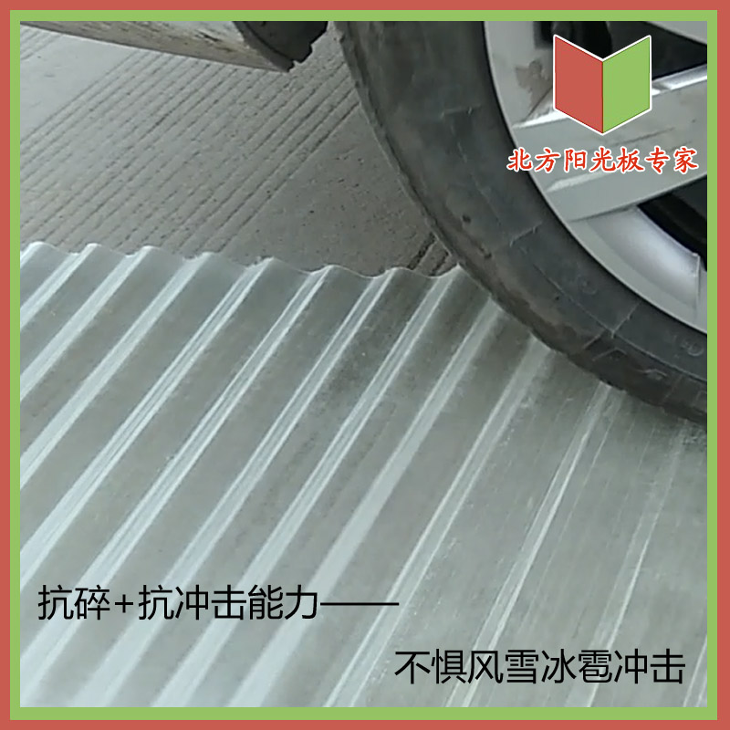 阳光瓦透明瓦亮瓦采光瓦透光瓦透明彩钢瓦 FRP玻璃钢石棉瓦雨棚板