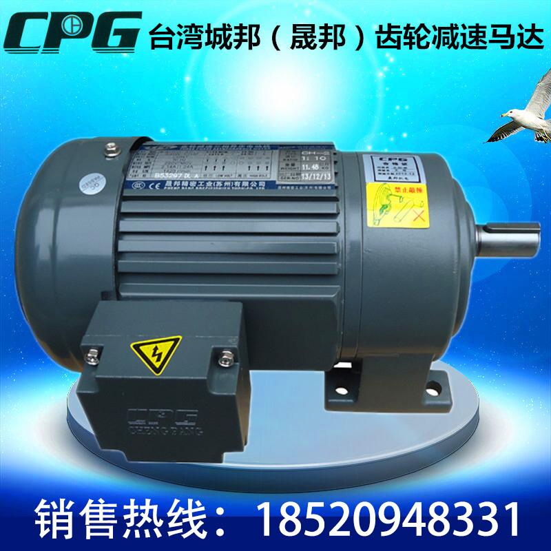 CPG台湾晟邦齿轮减速电机马达卧式立式CHCV城邦刹车变频调速