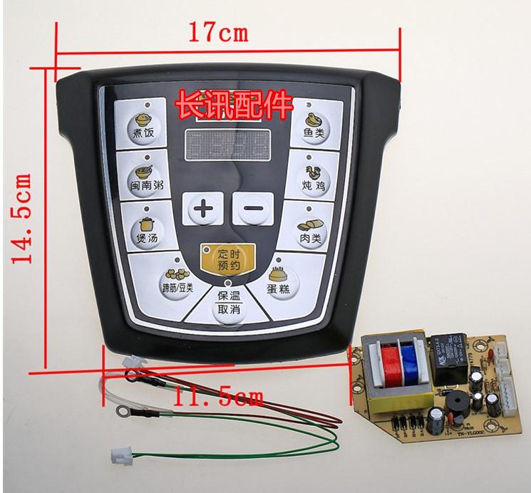 全新電壓力鍋通用控制板萬能板維修板壓力鍋電腦板相容各種品牌