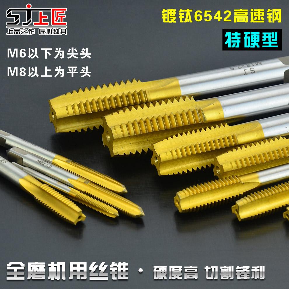 上匠 机用丝锥 镀钛6542高速钢机用丝攻可攻不锈钢手用机丝M3-M20