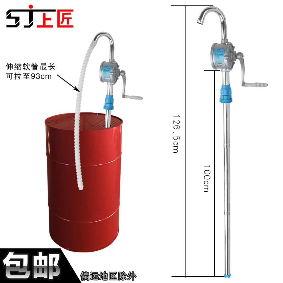 上匠铝合金手摇油泵 防爆油抽 手动抽油泵吸油机 油桶泵加油泵