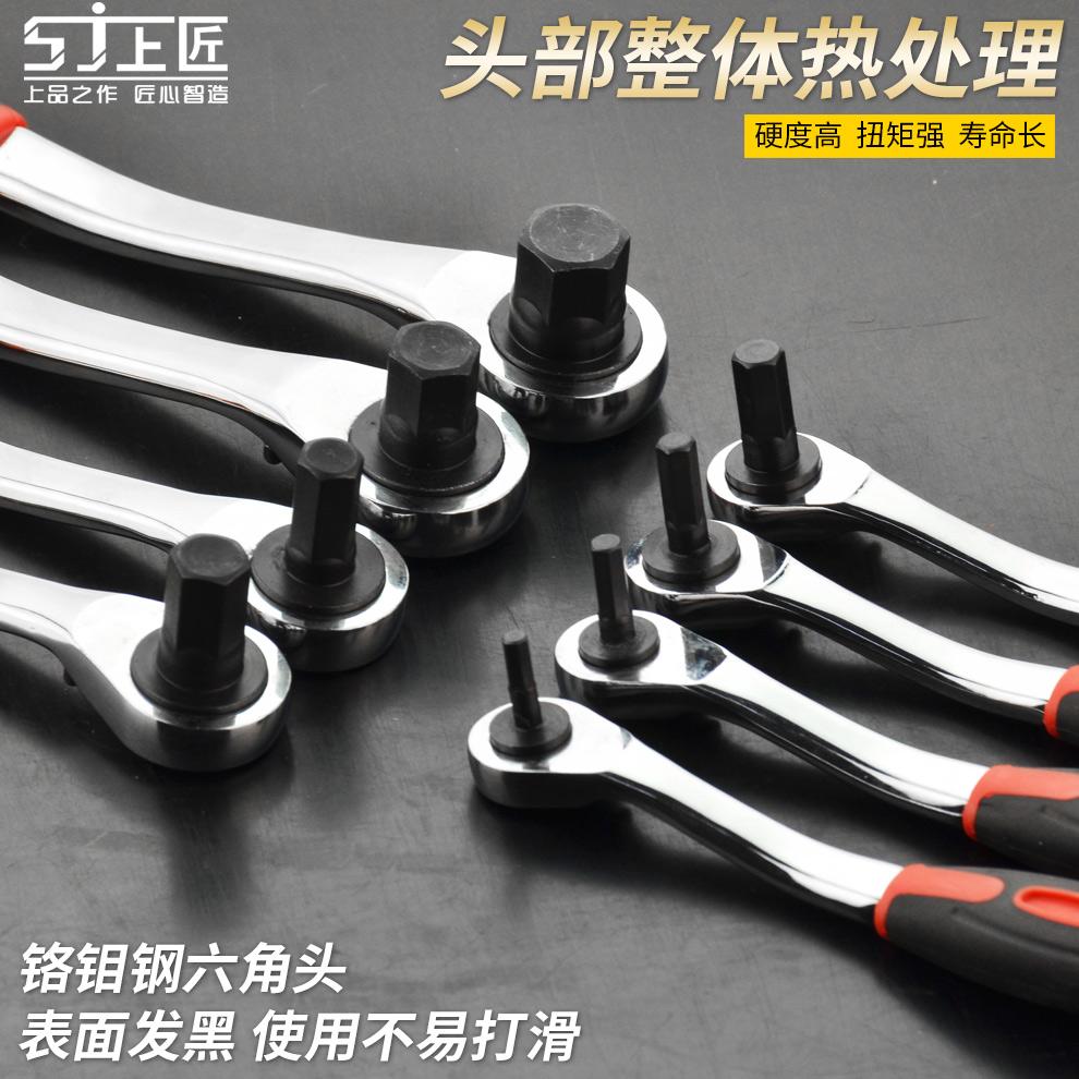 上匠棘轮内六角扳手六角螺丝刀自动快速内六方套装五金工具