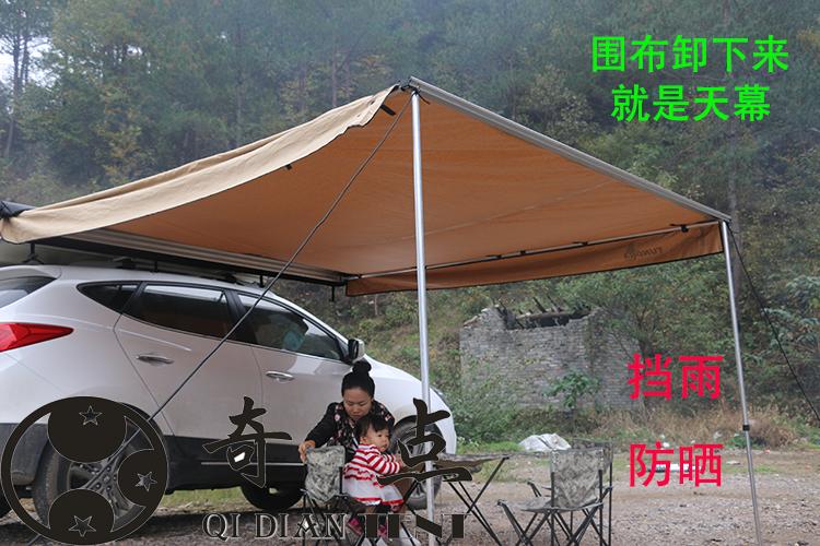 奇点汽车车边天幕遮阳帐篷侧帐户外野营侧边棚防晒防雨车载自驾游