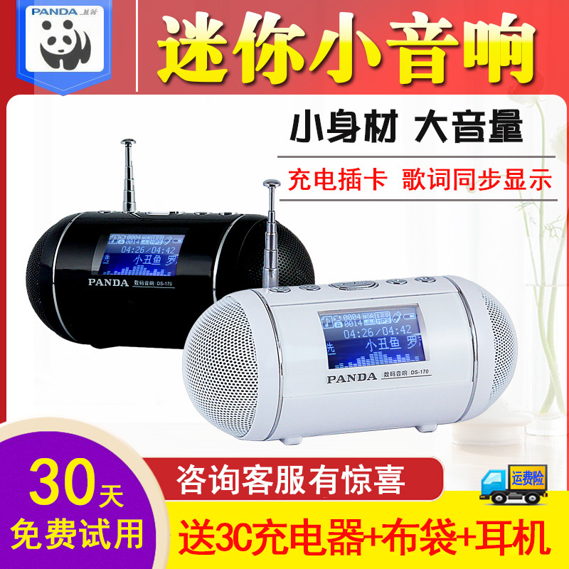 PANDA/熊貓 DS170行動式低音炮插卡tf卡USB調頻FM廣播收音機U盤小音箱MP3播放器充電鋰電池膝上型電腦小音響