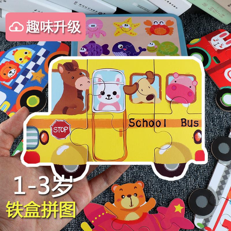 幼儿童早教益智力大块拼图积木质男女孩宝宝1-2一3岁动脑铁盒玩具