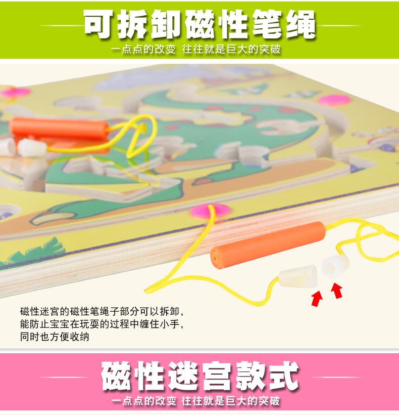 磁性运笔迷宫走珠玩具1-2-3岁宝宝益智力开发儿童早教木制飞行棋