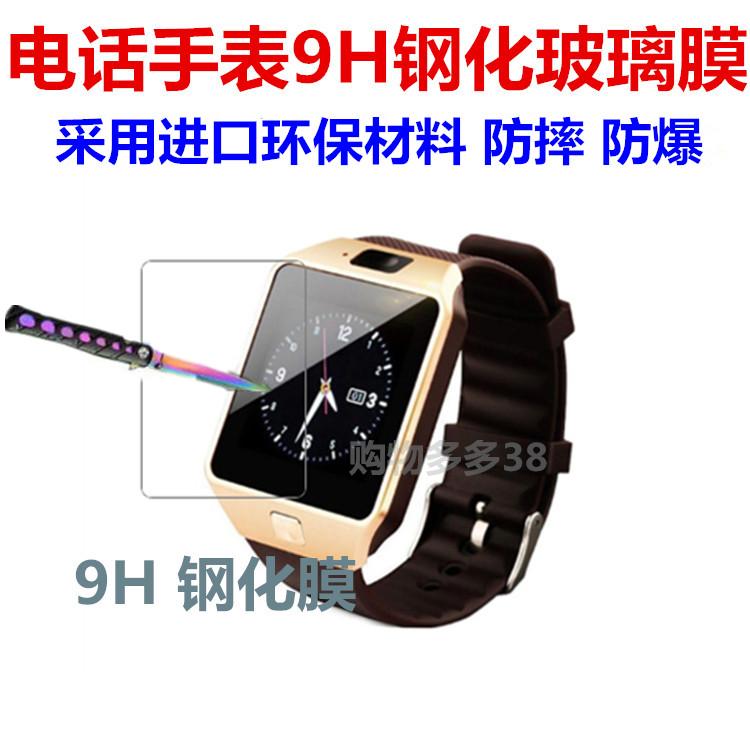 DZ09智能电话手表手机通用原装电池配件 电话手表电池 表带钢化膜