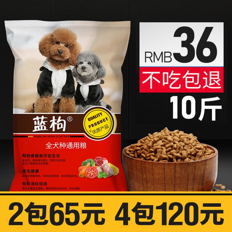 蓝枸狗粮通用型10斤装5kg泰迪博美金毛全犬种马犬幼犬中型小型犬.优惠券