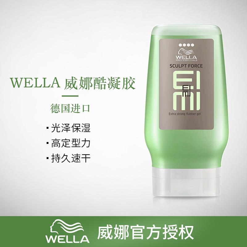 進口WELLA威娜酷凝膠125ml頭髮造型定型膏啫喱膏速幹保溼定型髮膠