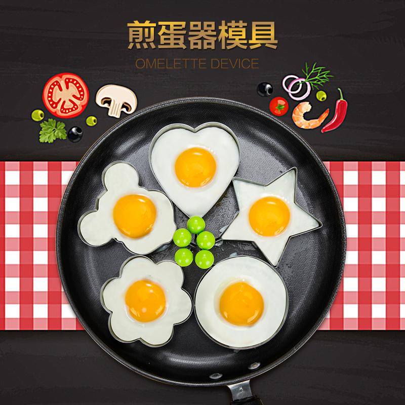 加厚不锈钢 创意煎蛋圈 煎鸡蛋模型套装 爱心形煎蛋器 煎蛋模具