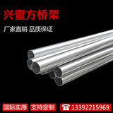 KBG JDG 32 metal wire pipe iron wire pipe threading pipe steel pipe electrician line pipe galvanized cable pipe