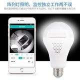 Panoramic camera, home bulb remote monitoring, wireless camera, HD night vision monitor, network disconnection alarm
