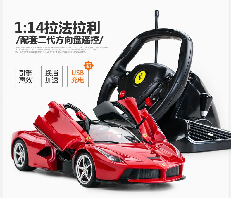 星辉法拉利遥控汽车可开门方向盘充电动遥控赛车男孩儿童玩具跑车