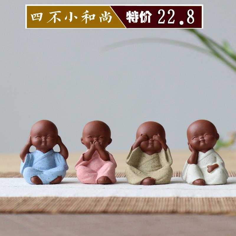 迷你可爱紫砂小和尚茶宠陶瓷四不小沙弥多肉盆栽装饰创意家居摆件