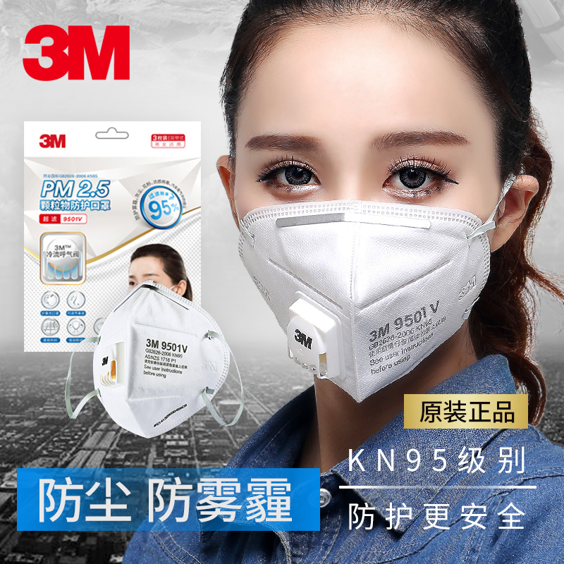 3M口罩KN95防塵防霧霾PM2.5工業粉塵呼吸閥透氣男女9501V成人口罩