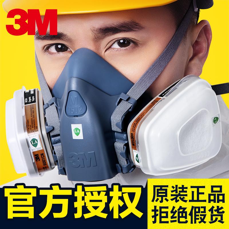 3M 防毒口罩7502柔軟矽膠面具防粉塵酸性氣體硫化氫氯氣甲醛噴漆