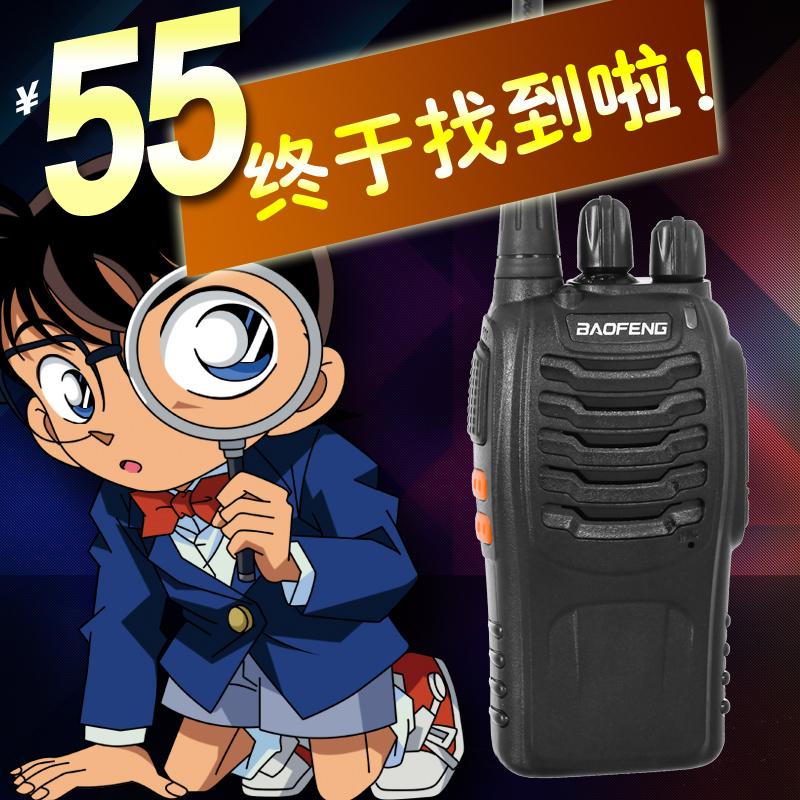 对讲机 宝锋BF-888S 宝峰 无线专业民用手台1-50公里迷你型非一对