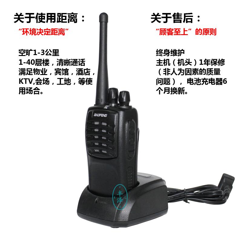 宝锋BF-320对讲机 宝峰经典无线民用手台非一对酒店物业商务KTV用