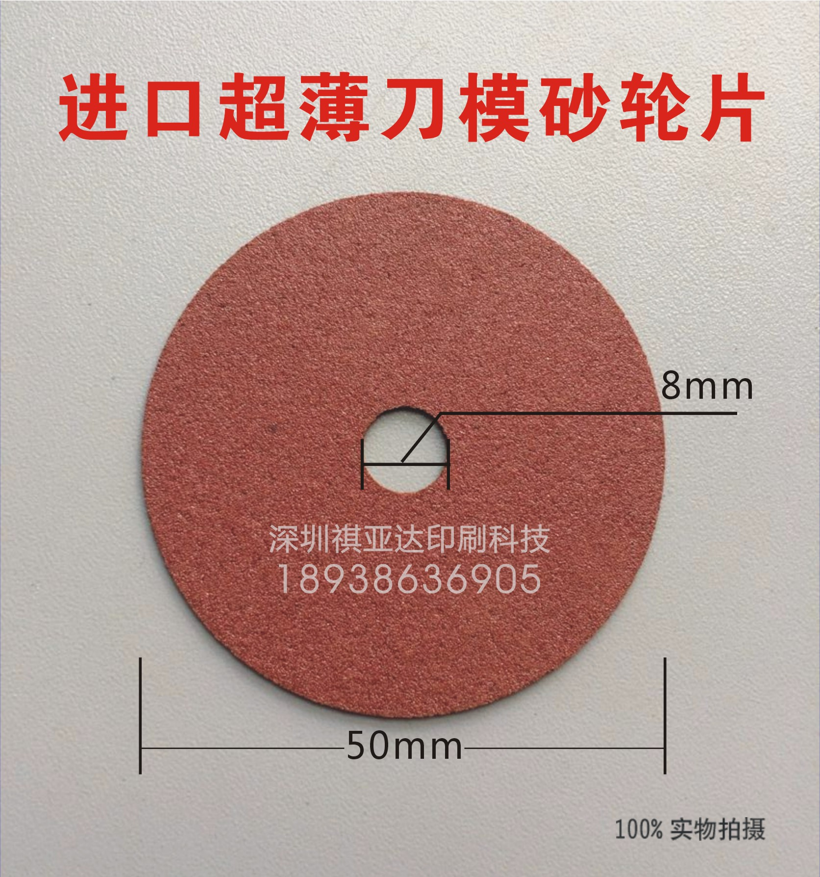 进口砂轮片打口机磨碟片刀模打点片模切打口刀模砂轮片8*50mm