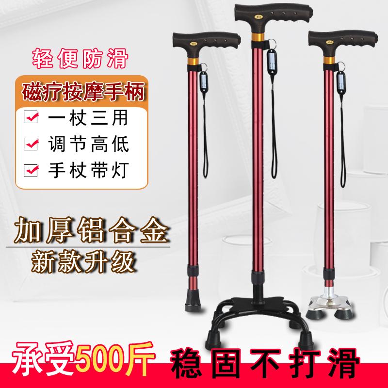 沃它老人拐杖多功能灯四脚老年人拐杖拐棍伸缩铝合金轻便防滑手杖高清大图