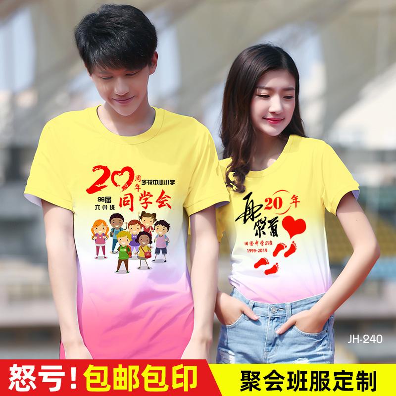 聚会班服定制t恤同学会20周年广告文化衫印图字logo定做工作衣服