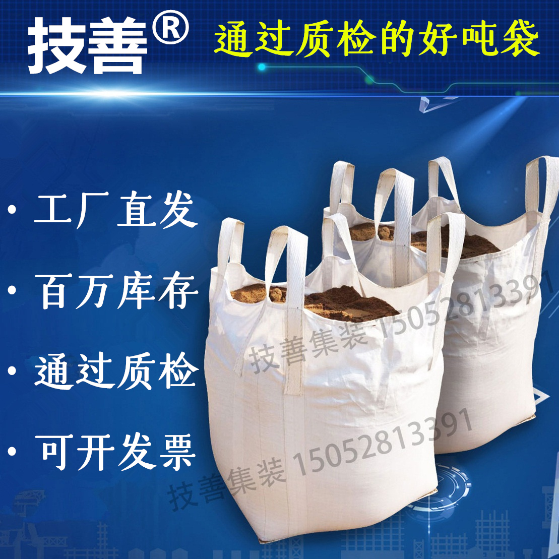 吨袋吨包全新吨包袋1吨太空集装袋预压污泥1.5吨白色加厚包邮吨袋