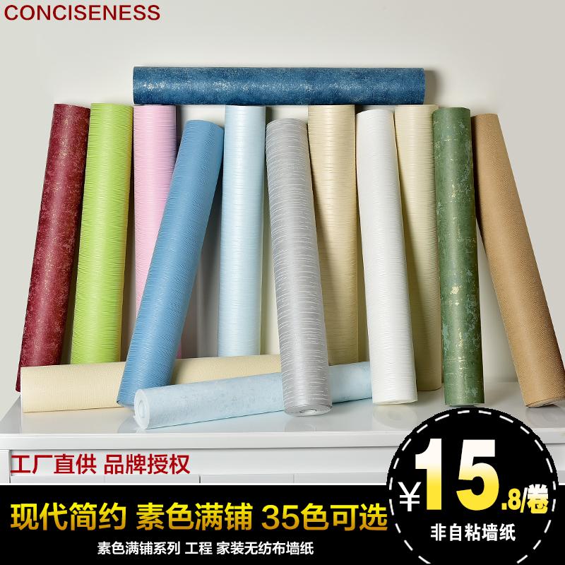 简约现代无纺布素色墙纸客厅卧室温馨背景墙宾馆工程纯色美式壁纸
