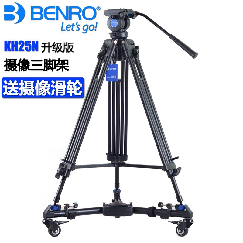 Benro百諾KH25N KH26NL專業攝像機三腳架液壓雲臺單反三角架套裝婚慶微電影DV視訊錄影鋁合金支架1.8米送滑輪