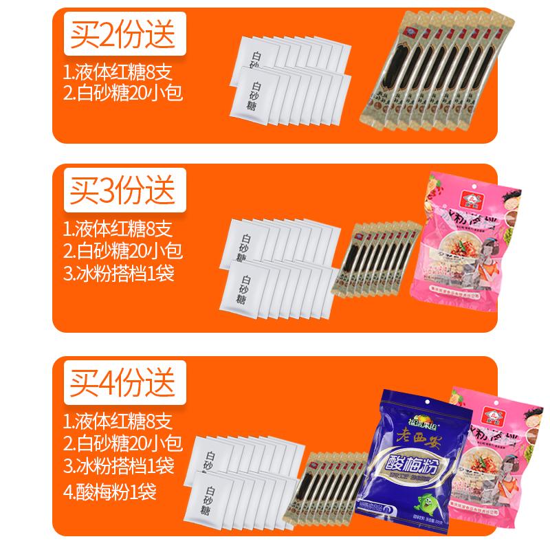 四川特产送配料康雅酷冰粉粉40克*10袋商用批发原味糍粑冰粉原料