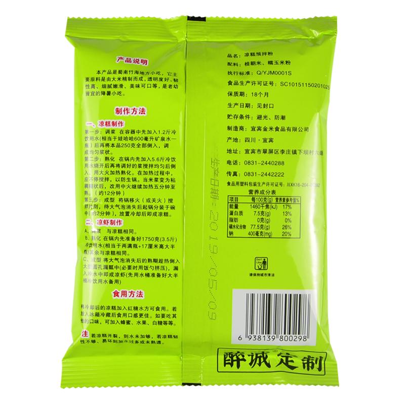 四川宜宾凉水井凉虾粉凉糕粉原料粉250gX4袋小吃凉糕凉虾原料批发
