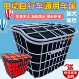 Electric car basket basket battery car electric bicycle basket vegetable basket bold enlarged universal with lid accessories
