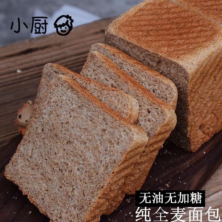 【全麦面包】低卡代餐刷脂低热健身健康早餐无油无蔗糖饱腹包邮