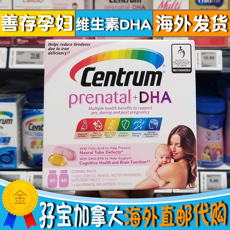 加拿大善存Centrum孕婦複合維生素 60粒和DHA 60粒【兩盒包直郵】