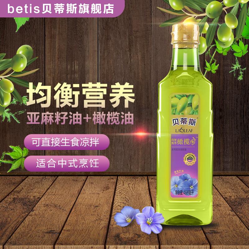 贝蒂斯橄榄亚麻籽食用植物调和油468ml 亚麻籽油婴儿食用油