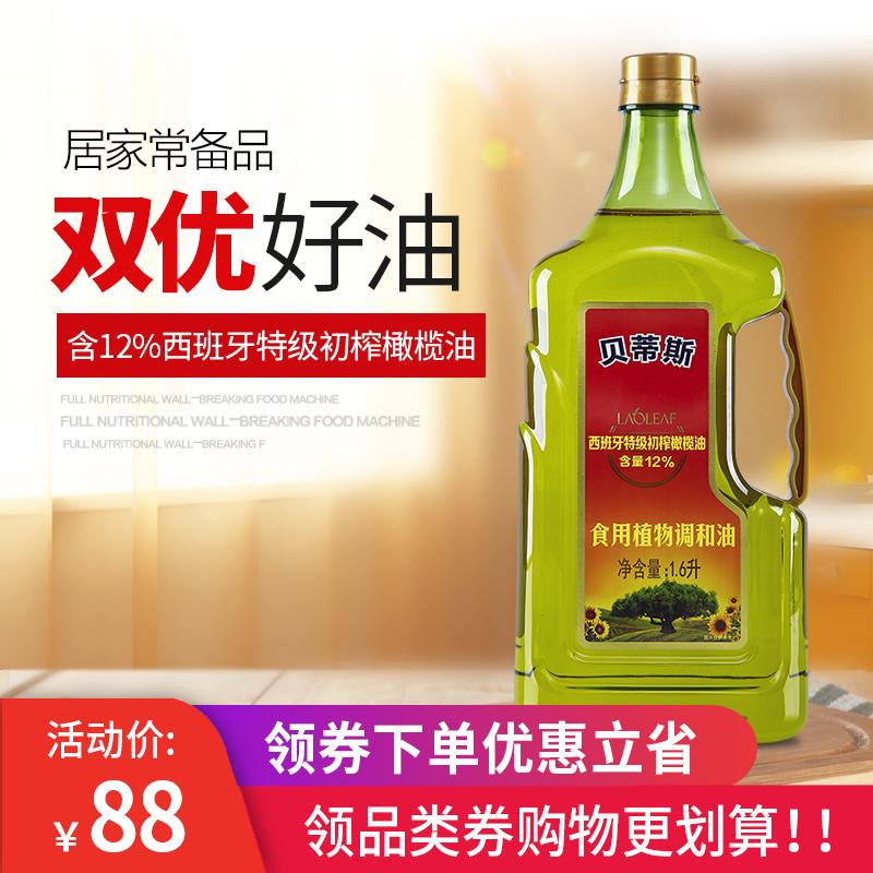 贝蒂斯食用植物调和油1.6L 葵花橄榄 含12%特级初榨橄榄油家用瓶
