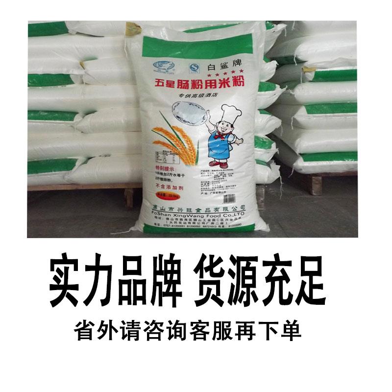 斤大包 45 肠粉专用粉广东早餐店用米粉粘米粉预拌粉白鲨牌五星商用