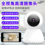 Wireless camera wifi network mobile phone remote outdoor HD night vision home set smart home monitor