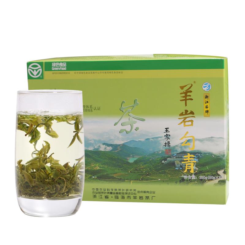 新茶上市临海台州高山云雾茶清香型礼盒装茶叶绿茶 18 一级羊岩勾青