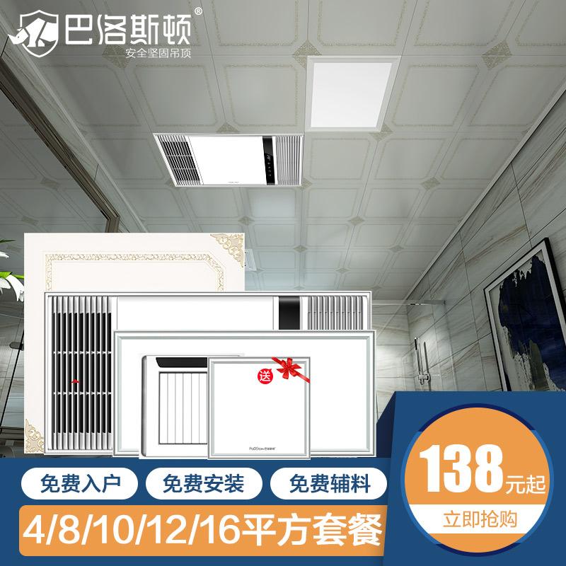 12 8 4 巴洛斯頓集成吊頂鋁扣板廚房衛生間吊頂天花板材料全套