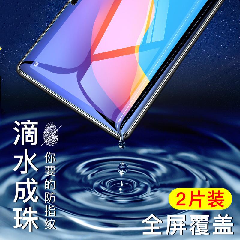 荣耀平板5钢化膜华为畅享平板10.1英寸T3/T5畅玩平板2全屏覆盖抗蓝光9.6寸8寸玻璃原厂荣耀waterplay保护贴膜