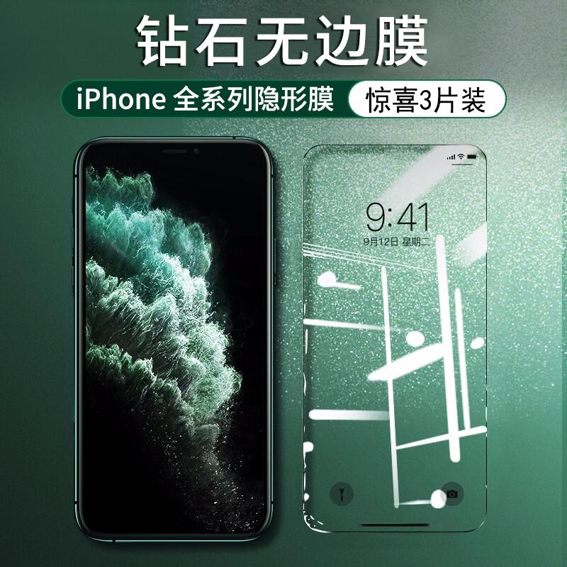 iPhoneX钢化膜11promax苹果Xs手机11pro贴膜6/6s/7plus防摔iPhoneXsMax蓝光8plus保护iPhonexr半屏xr玻璃膜8x