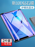 Play Huawei glory steel plate 2 film 2 flat smooth playing full-screen blue 9.6 inches AGS / KOB / BG2-W09 / L09 glory waterplay protective film T3 10.1 7/8 inch