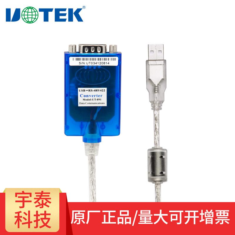 宇泰 USB轉RS485/422串列埠轉換器 通訊線usb轉485串列埠線 UT-891
