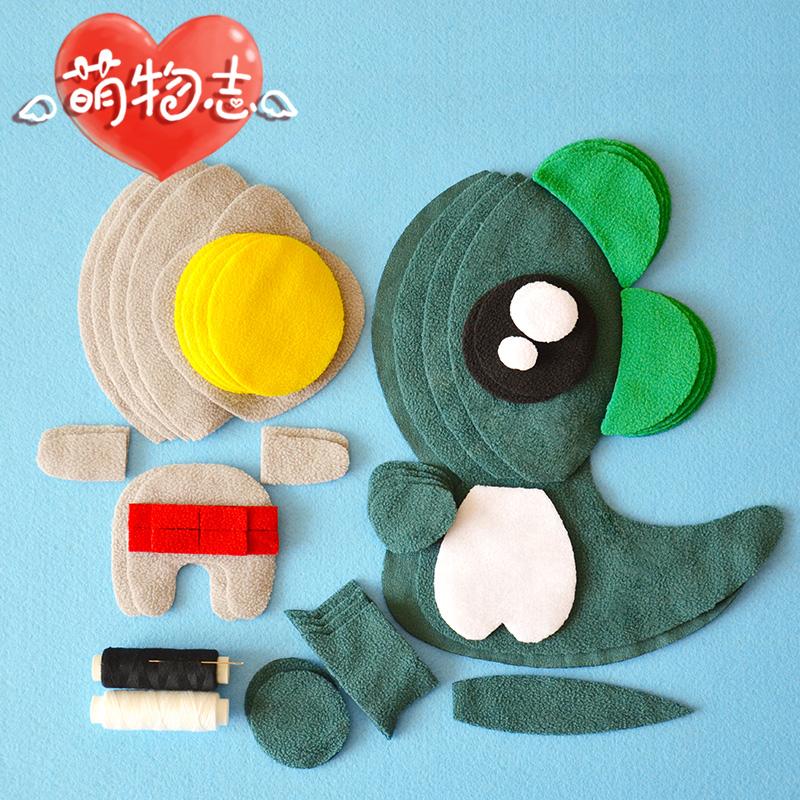 萌物志手工diy布艺制作材料包创意成人手工布娃娃玩偶玩具自制